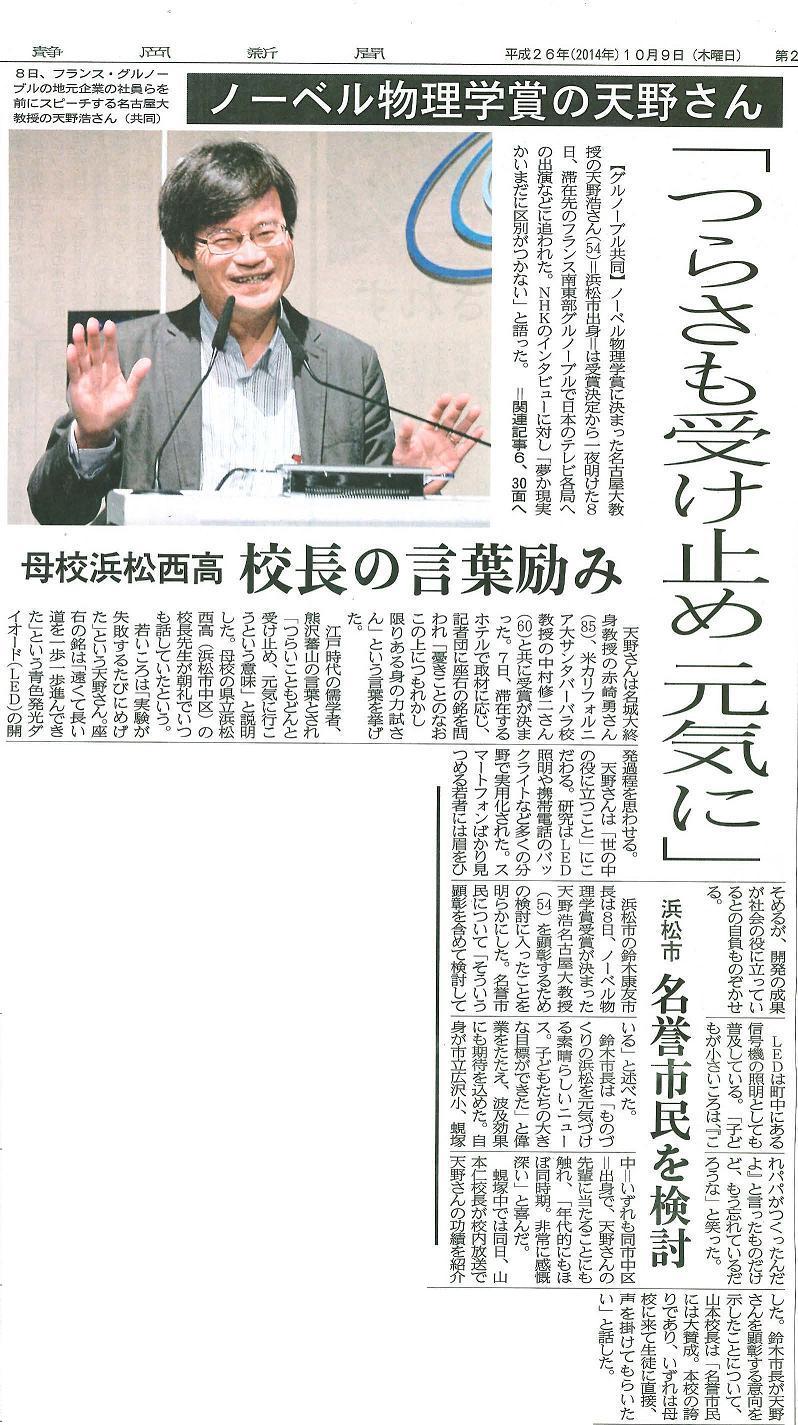 静岡新聞10月9日朝刊1面