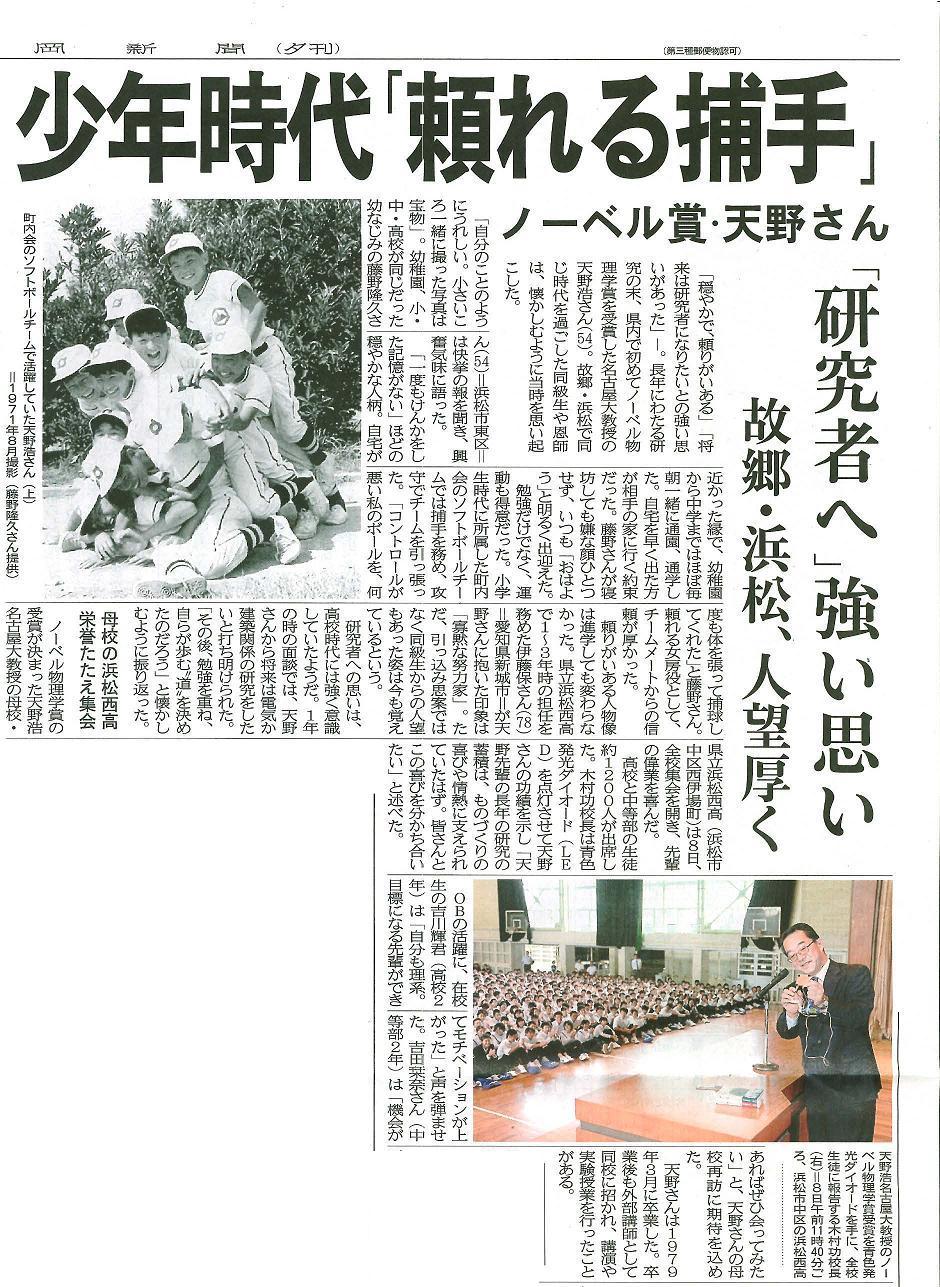 静岡新聞10月8日夕刊3面